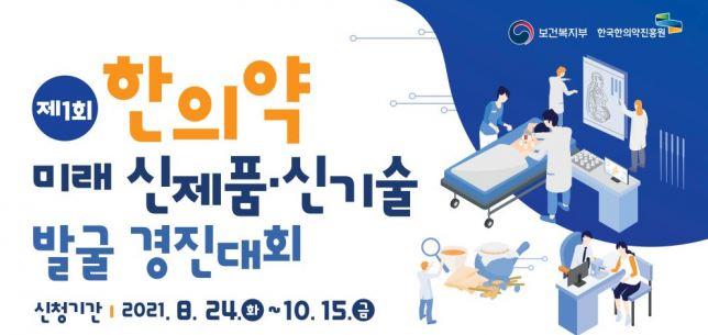 캡처-한의약 신기술.JPG